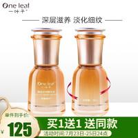 one leaf 一叶子 精油多效精华液30ml 买1送1 共2瓶