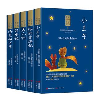 《我与文学有个约会-小王子》( 全5册)