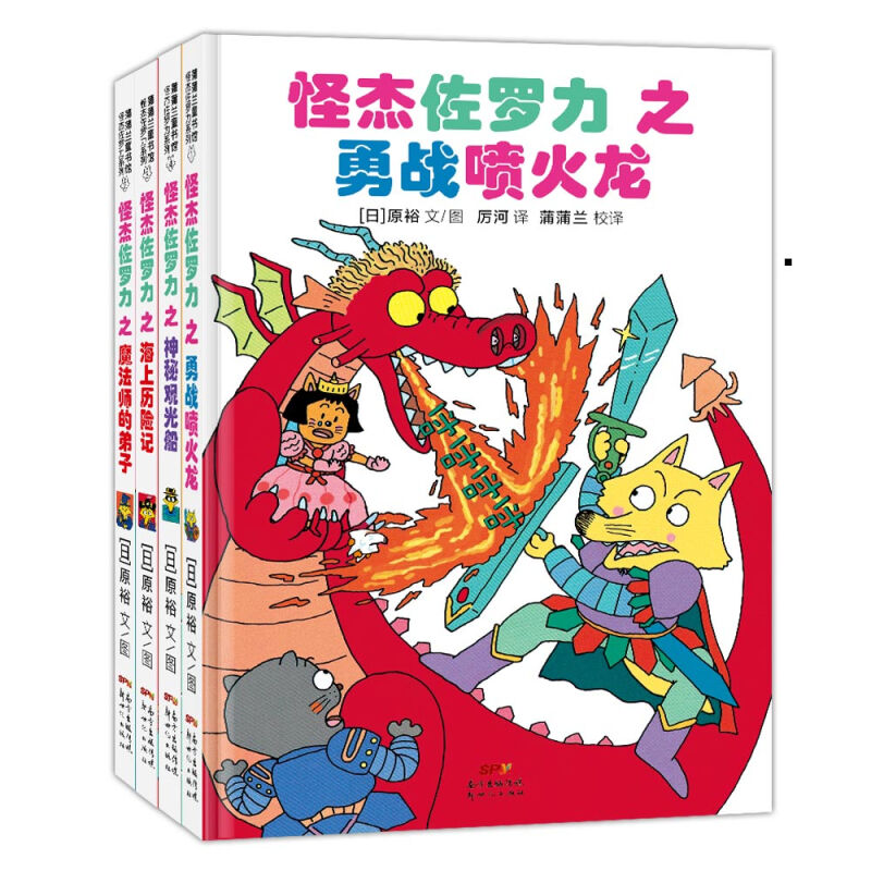 《怪杰佐罗力系列》(精装、套装共4册)