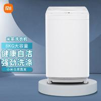 小米(MI)Redmi波轮洗衣机全自动1A 8公斤 XQB80MJ101