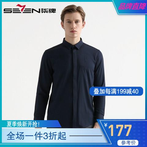 SEVEN 柒牌 男装2021秋冬商务休闲男士长袖衬衫时尚青年抗皱长衬119JA72060