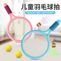 儿童羽毛球拍  双色球拍 1羽毛球+1网球