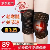 海奥舒 自发热护膝 均码(一对装)