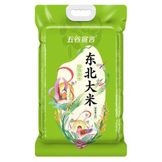 五谷宣言 东北珍珠米 2kg