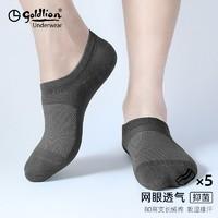 goldlion 金利来 GMCS22441-2 男士抗菌透气短袜 5双装