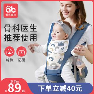 AIBEDILA 爱贝迪拉 婴儿背带宝宝腰凳外出多功能前抱式前后两用抱娃神器轻便四季夏季