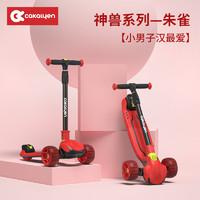 Cakalyen 滑板车儿童闪光轮宝宝踏板车可折叠儿童车2-6-12岁 海棠红