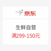 京东自营生鲜 299-150券 多种好物