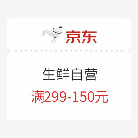 好价汇总: 京东自营生鲜 299-150券 多种好物