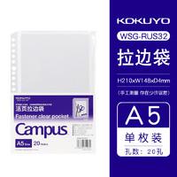 KOKUYO 国誉 WSG-RUS32 Campus 活页纸拉边袋 A5/20孔