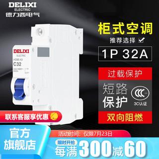 DELIXI 德力西 空气开关1p小型断路器1p单级32a家用电源空开