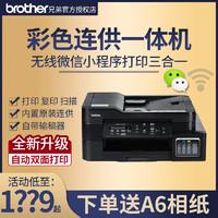 Brother 兄弟 DCP-T725DW彩色喷墨打印机一体机自动双面多功能连续复印扫描彩色照片办公连供无线家用办公室商用墨仓式