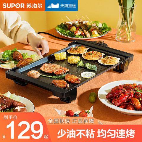SUPOR 苏泊尔 烤肉炉烧烤炉电烤盘家用无烟烤串机韩式多功能室内烤鱼肉锅