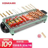 KONKA 康佳 电烧烤炉 家用无烟电烤盘不粘电烤炉铁板烧烤串机烧烤炉烧烤架 KEG-W1506