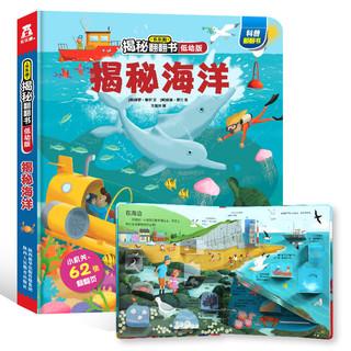 《揭秘海洋低幼版 乐乐趣揭秘系列翻翻书》