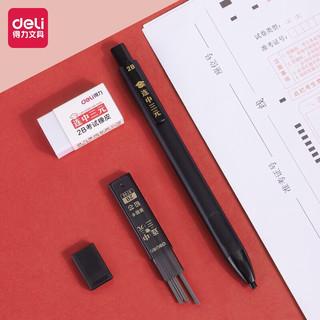 deli 得力 连中三元填涂答题卡活动铅笔 易识别 2B自动铅芯橡皮擦套装S838