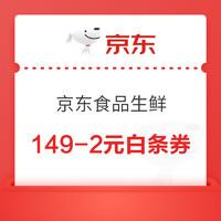京东食品生鲜149-2元白条券(有效期至7月31日)