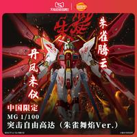 BANDAI 万代 预约定金 第二批 限定 MG 1/100 突击自由高达(朱雀舞焔Ver.)