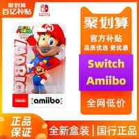 Nintendo 任天堂 Switch任天堂ns马里奥amiibo模型塞尔达手办马力欧耀西桃花公主酷霸王服装道具林克守护者游戏配件