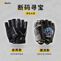 Glofit 运动手套男健身房装备器械锻炼举重哑铃半指专业护具耐磨