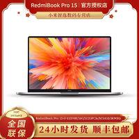Redmi 红米 小米红米笔记本 Pro15轻薄本i5-11300H 16G 512G PCIEMX450 3.2K