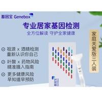 PLUS会员:基因宝 家庭装基因检测 3人装