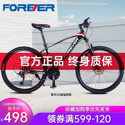 FOREVER 永久 自行车27速油碟刹26/27.5寸铝合金车架变速 F80-24速26寸(黑红)钢车架