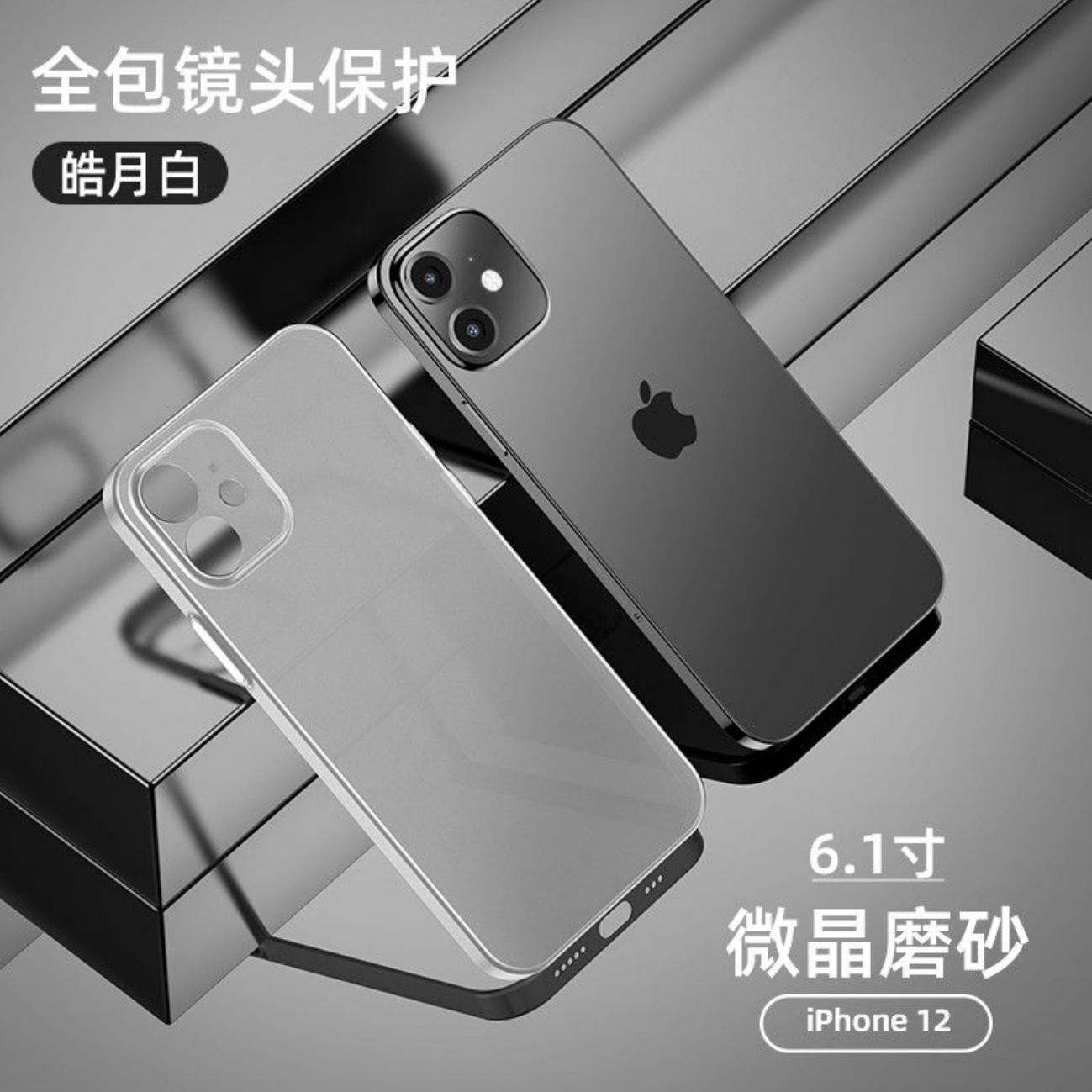 PISEN 品胜 苹果12 超薄磨砂手机壳