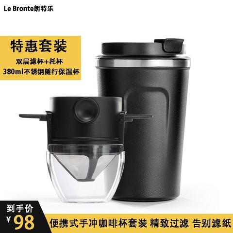 Le Bronte 朗特乐 便携式手冲咖啡套装 380ml