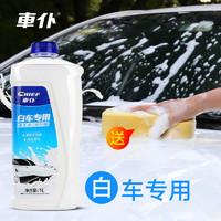 车仆白车带蜡洗车液泡沫去污上光清洁白色车强力清洗剂洗车水蜡