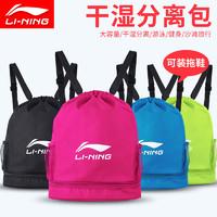 LI-NING 李宁 游泳包防水干湿分离男女沙滩旅行袋双肩背包泳包健身收纳装备