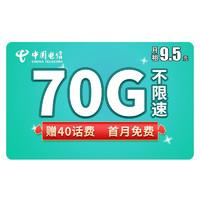 CHINA TELECOM 中国电信 流星卡 9.5元/月(40GG通用流量+30G定向流量+300通话)