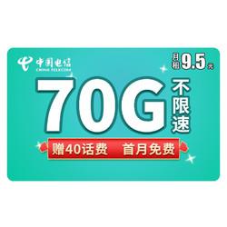 CHINA TELECOM 中国电信 流量卡4g电话卡手机流星卡(70G流量+300通话)