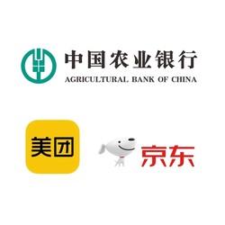 农业银行 X 京东/美团 7-9月支付优惠
