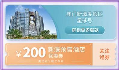免费领!澳门新濠影汇预售酒店 满201减200优惠券!