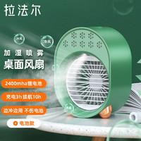 拉法尔 桌面低噪静音喷雾加湿电风扇 电池板 双色可选