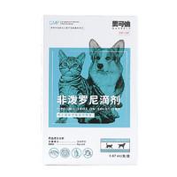美可信 小型犬猫体外驱虫滴剂 0.67ml*1支