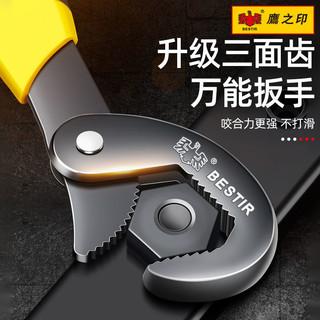 鹰之印万能扳手活动管工具钳子活口板手钳子卫浴多功能万用管钳