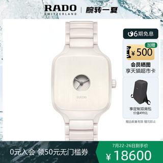 RADO 雷达 表瑞士真我系列白洞真我腕表设计师合作款机械官方旗舰店