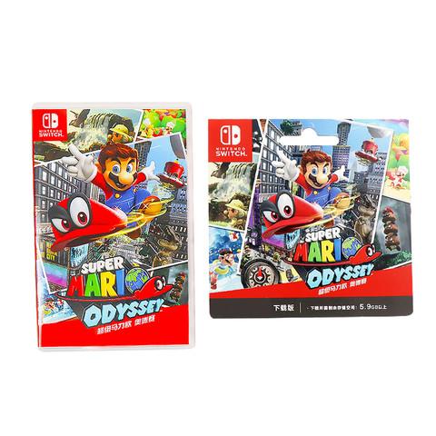 Nintendo 任天堂 switch游戏NS卡带原装超级马里奥奥德赛MarioOdyssey中文现货 nintendo游戏机实体