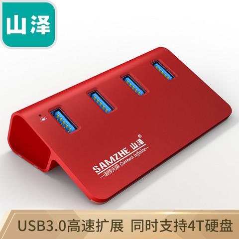 山泽USB扩展器全铝MAC桌面式集线器HUB家用办公usb扩展接口转换器