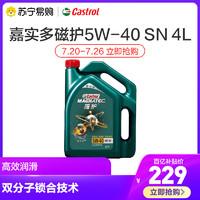 Castrol 嘉实多 磁护5W-40全合成机油润滑油4LSN级汽车机油正品