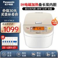 Panasonic 松下 电饭煲家用智能IH电磁加热饭煲