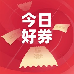 京东1元无门槛红包点点券可兑;天猫超市2张5元通用券,满88元可用