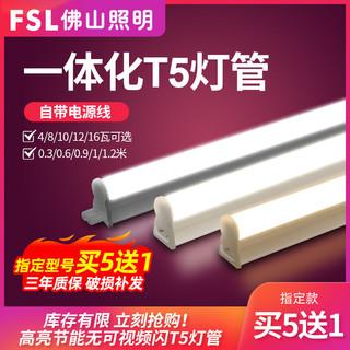 佛山照明t5led一体灯管光管长条超亮全套日光灯管支架