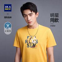 HLA 海澜之家 熊猫图案短袖T恤2021夏季新品舒适冰爽棉短T男