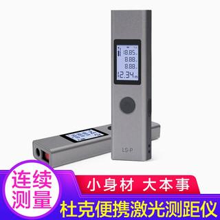 MI 小米 测距仪红外测房仪器杜克微型激光测距仪  杜克微型激光测距仪 LS-P