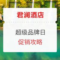 飞猪君澜酒店超级品牌日促销 有值有坑