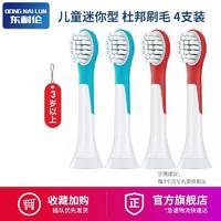 东耐伦 飞利浦(PHILIPS)儿童电动牙刷头 迷你型四支装(共八支)
