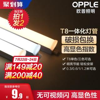 OPPLE 欧普照明 欧普led灯管t8支架一体化支架全套1.2米家用T5日光灯长条灯光管